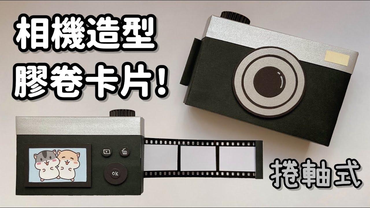 相機造型膠卷卡片!DIY 小教學 捲軸式卡片 - YouTube