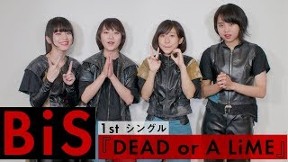 【BiS】メジャー1stシングル「DEAD or A LiME」をリリース