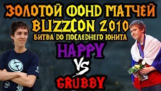 Happy (UD) vs Grubby (ORC). BlizzCon 2010. Это просто безумие [Warcraft 3]