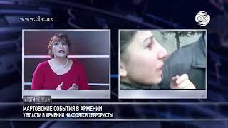 Сюзан Джагинян об убийствах в Армении и сущности Сержа Саргсяна