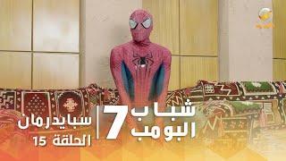 مسلسل شباب البومب 7 - الحلقه الخامسة عشر