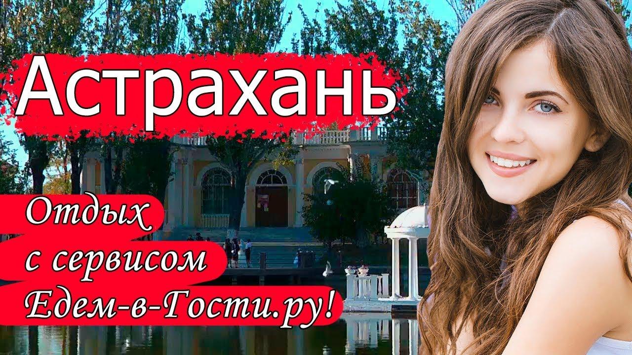 Отдых в Астрахани 2019 с сервисом Едем-в-Гости.ру