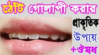 Download lagu Natural way to pink the lips in 3 minutes MP3