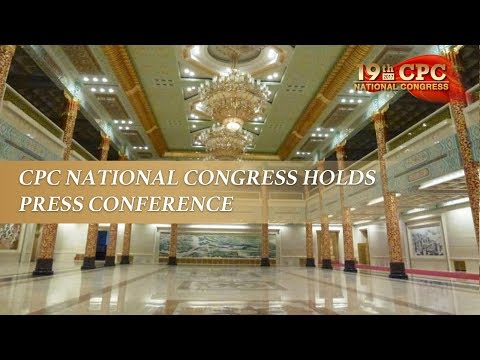 Live: CPC National Congress holds press conference中国共产党第十九次全