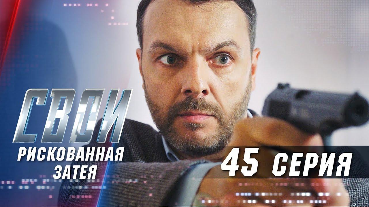 Свои 3 сезон 46 серия Рискованная затея