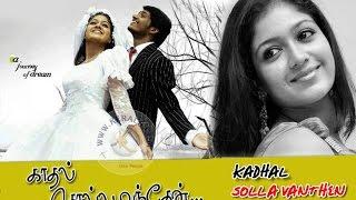 Kadhal Solla Vandhen   Full Tamil Movie Online