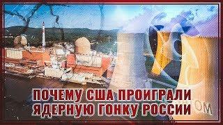 Почему США проиграли ядерную гонку России