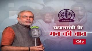 Mann Ki Baat by PM Narendra Modi | June 26, 2016
