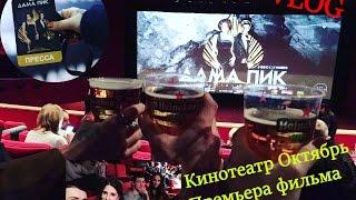 #6 VLOG: Премьера фильма Дама Пик/ Красная Дорожка/ Любимые друзья