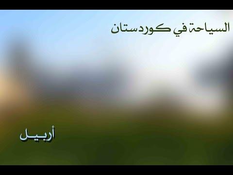 السياحة في كوردستان - اربيل kurdistan Tursim Guide - Erbil