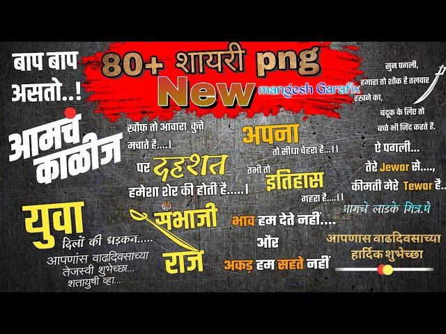 Banner Editing ????? PNG    Attitude Shayari    Banner Editing Material    PicsArt Banner Editing   