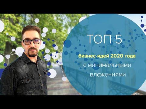 ➤ ТОП 5 бизнес идей 2020 года без особых вложений. Бизнес идеи 2020 | Марк Дарий
