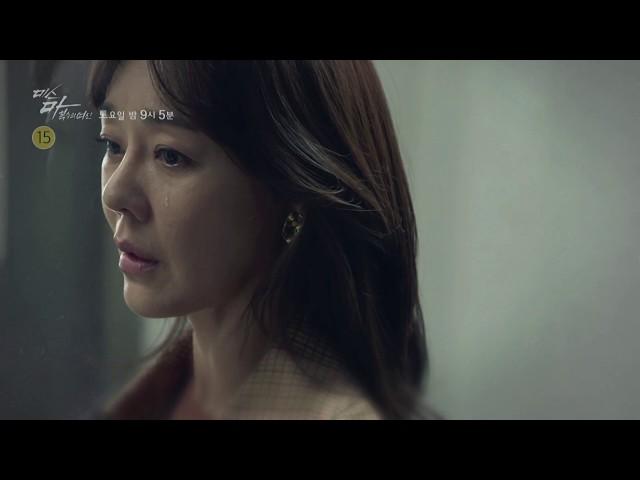SBS [미스 마, 복수의 여신] - 18년 10월 20일(토) 9회 예고 / 'Ms Ma, Nemesis' Ep.9 Preview