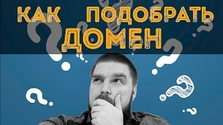 видео Как выбрать домен, хостинг