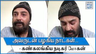 actor-mohan-very-emotional-about-spb-rip-spb-s-p-balasubrahmanyam-hindu-tamil-thisai