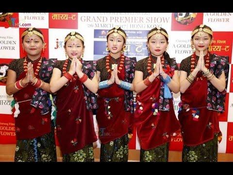 मारय-ट A Golden Flower Gurung Film हङकङमा प्रिमियर शाे