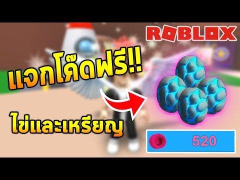 แจกโค๊ดฟรี!! ได้ไข่และเหรียญ พร้อมวิธีเติมโค๊ด | Mining Simulator | Roblox #5