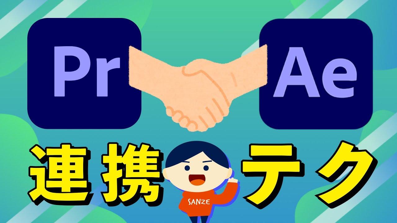【050】AfterEffectsとPremiereを連携時短テク