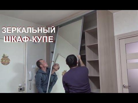 Установка зеркальных дверей на шкаф - купе. Тонкий профиль