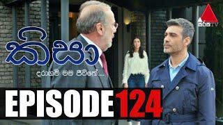 Kisa (කිසා)   Episode 124   11th February 2021   Sirasa TV Thumbnail
