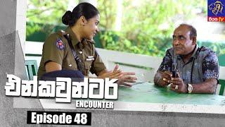Encounter - එන්කවුන්ටර් | Episode 48 | 16 - 07 - 2021 | Siyatha TV Thumbnail