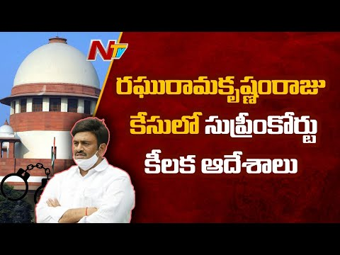 SC Orders to Send MP Raghu Rama Krishna Raju to Secunderabad Army Hospital for Medical Tests | Ntv