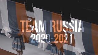 team Russia 2020 figure skating фигурное катание