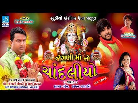 Jogni Ma No Chandaliyo - 1 - Sagar Patel Kajal Prajapati - Nonstop Dj Garba Live - Charada Dham