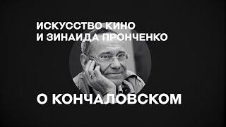 «Искусство кино» о режиссерах: Зинаида Пронченко об Андрее Кончаловском