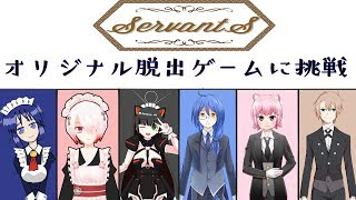 [LIVE] 【第5回servantsコラボ】オリジナル脱出ゲームに挑戦!