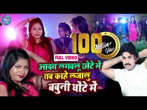 Jab Aadat Lagawalu Chhote Me Kahe Lajalu Ghote Me ( Orijnal Song& Video)