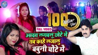 Jab Aadat Lagawalu Chhote Me Kahe Lajalu Ghote Me ( Orijnal Song& Video) Vinay Akela Song