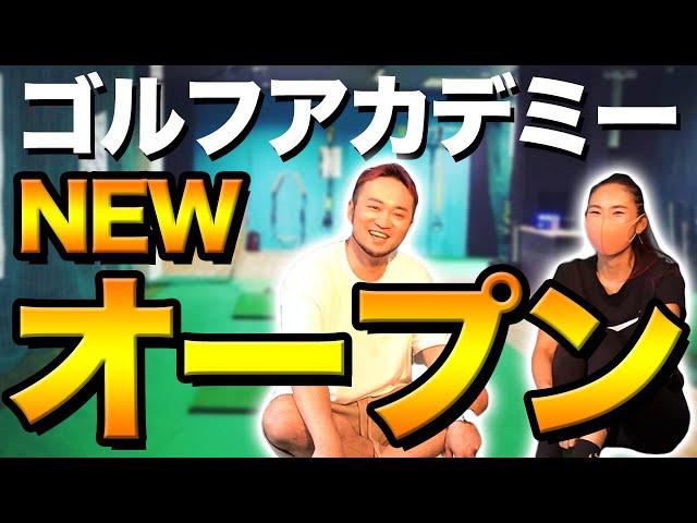 【NEWオープン】日本一予約の取れないゴルフレッスンプロがレッスンについて妹のフラちゃんのアカデミーでガチ対談!!