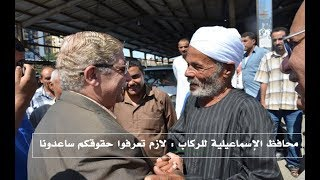 محافظ #الإسماعيلية| للركاب : لازم تعرفوا حقوقكم ساعدونا