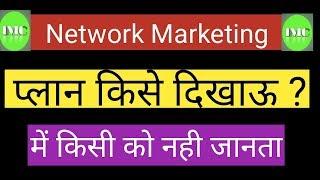 नेटवर्क मार्केटिंग कैसे करे // खतरनाक सबाल  by imc business news