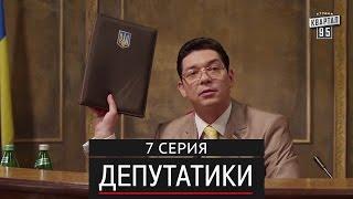 Депутатики (Недотуркані) - 7 серия в HD (24 серий) 2016 комедийный сериал
