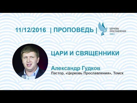 Александр Гудков 11 декабря 2016г.  Цари и священники