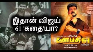 ✅Vijay 61 Leaked Shooting Spot Stills| Vijay 61 title| Thala…