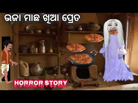 ଭଜା ମାଛ ଖିଆ ପ୍ରେତ | odia horror story | odia ghost story | odia children story | odia gala | ghost