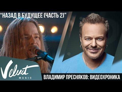 Live: Владимир Пресняков - Назад в будущее (Часть 2) (Москва, 2004) thumbnail