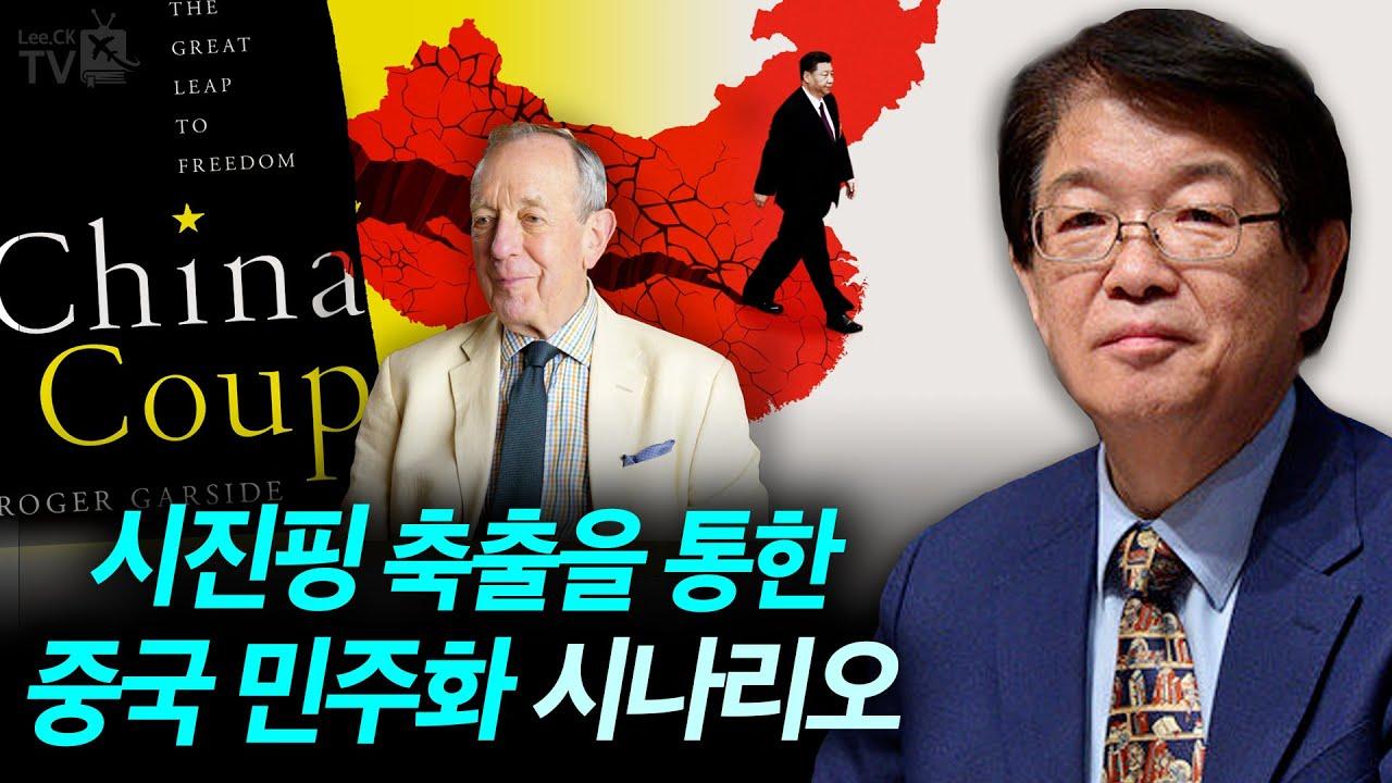 [이춘근의 국제정치 197회] ① 시진핑 축출을 통한 중국 민주화 시나리오
