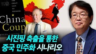 [이춘근의 국제정치 197회] ① 시진핑 축출을 통한 …