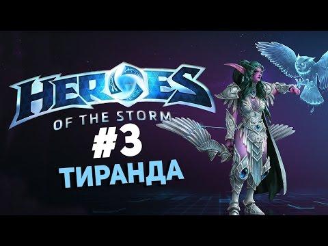 видео: Поиграем в heroes of the storm #3 - Тиранда