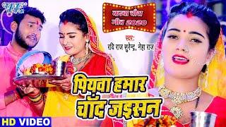 करवा चौथ गीत I #Video_Song_2020 I पियवा हमर चाँद जईसन I #Ravi Raj Surendra, Neha Raj I Bhojpuri Song