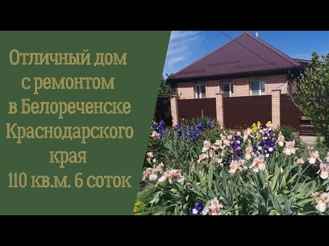 Продается отличный дом в г. Белореченск Краснодарского края. Цена 4 200 000 руб.