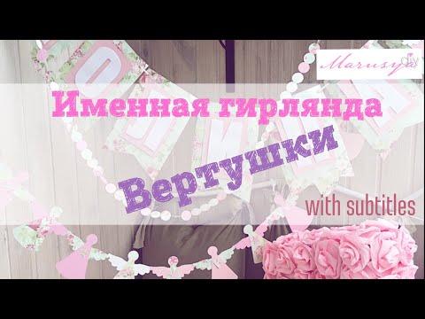 Декор на день рождения: именная гирлянда и вертушки   Birthday DECOR (with subtitles!!!) ✌🏻😉🎉🎉🎉