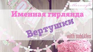 Декор на день рождения: именная гирлянда и вертушки | Birthday DECOR (with subtitles!!!) ✌🏻😉🎉🎉🎉