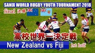 高校世界一決定【決勝 Final】 New Zealand vs Fiji [1st] Sanix Wold Rugby Youth Tournament 2018