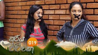 Sooriya Wachchasa | Episode 19 - (2018-09-12) | ITN Thumbnail