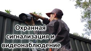 ANTITERROR SECURITY GROUP | Охранная сигнализация и видеонаблюдение(реализации проектов технических средств усиления охраны объектов любой сложности; - проектирование, монт..., 2016-04-03T20:08:29.000Z)